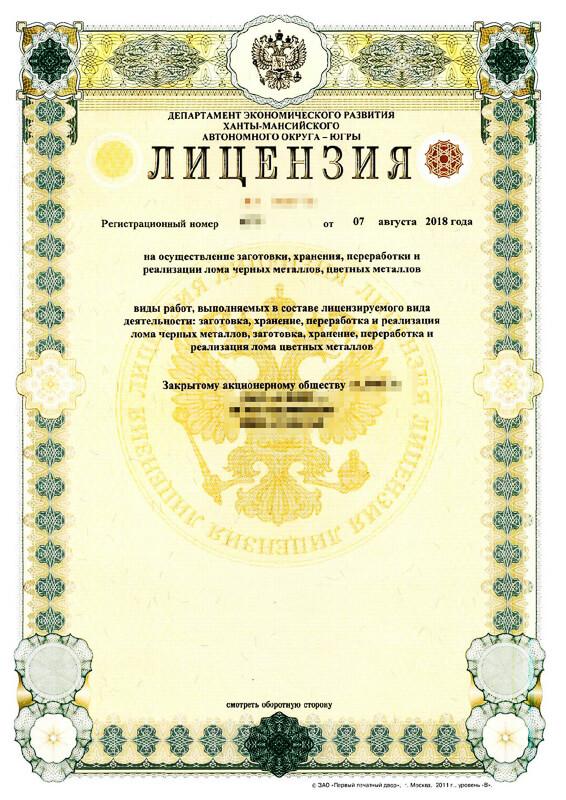 Лицензия на металлолом с нашей площадкой